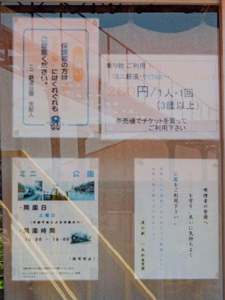 一本松展望園:ミニ鉄道 切符売場 説明