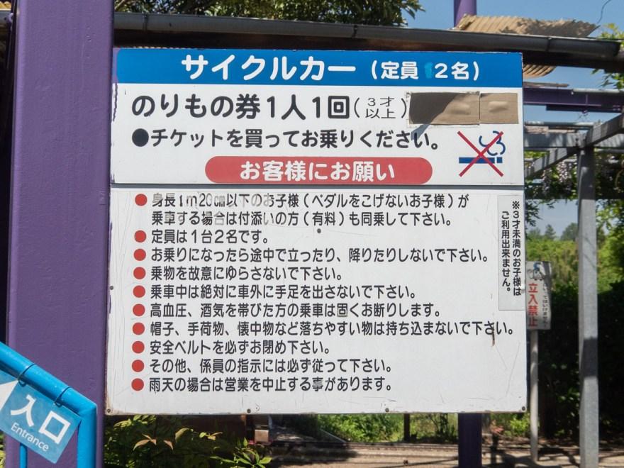 一本松展望園:サイクルカーの説明