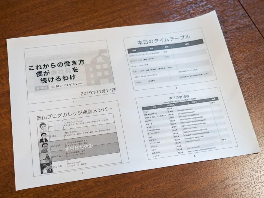 30回岡山ブログカレッジ:資料