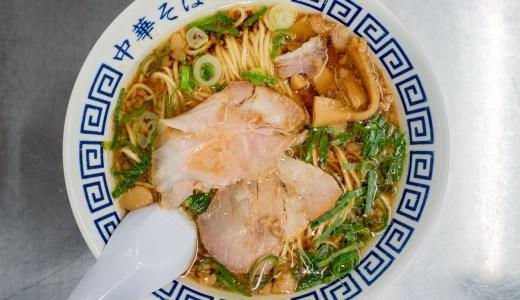 【中華そば そのだ】尾道ラーメンとシウマイに台湾風料理まで!チョイ吞みにも最適(福山市元町)