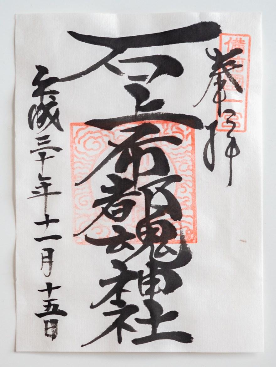 石上布都魂神社:御朱印
