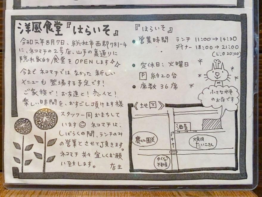 キッチン・ネコマチ:二号店案内
