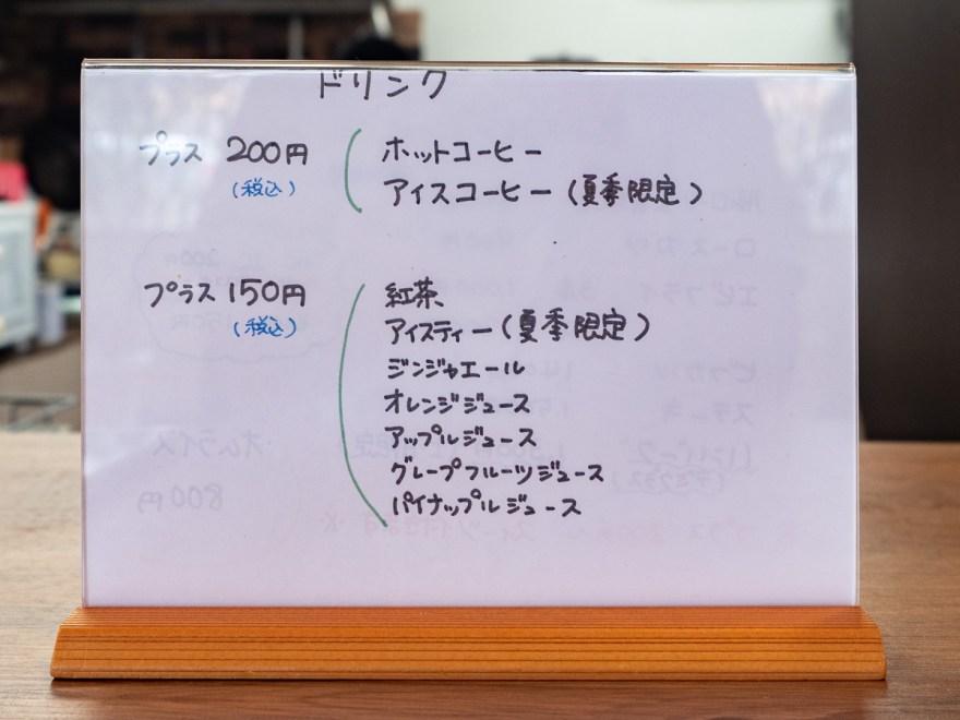 たべりカフェ:メニュー