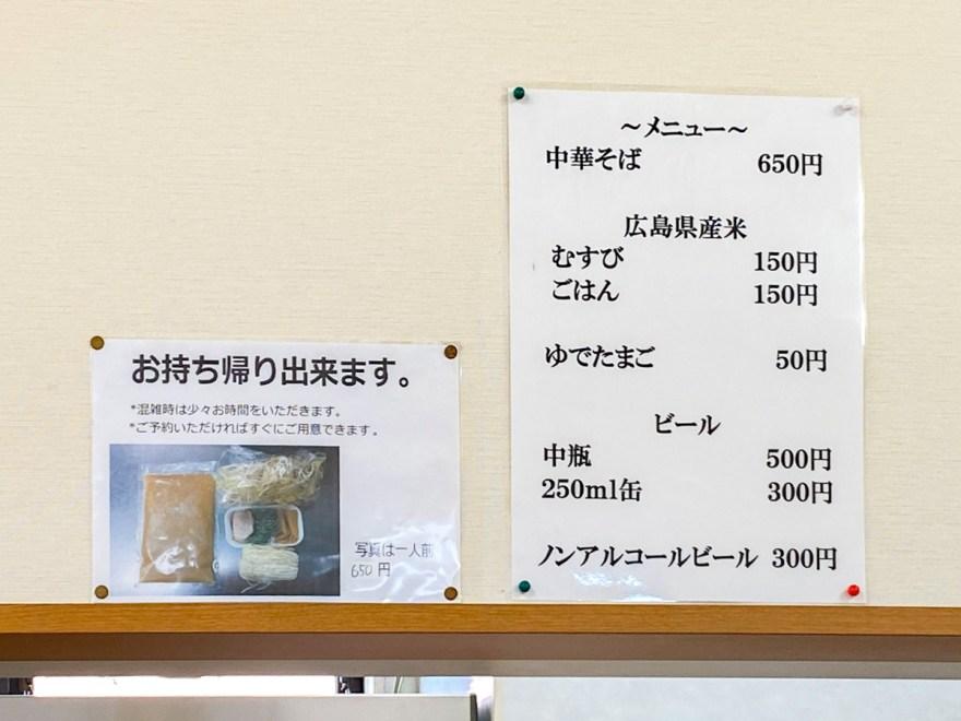陽気 福山店:メニュー