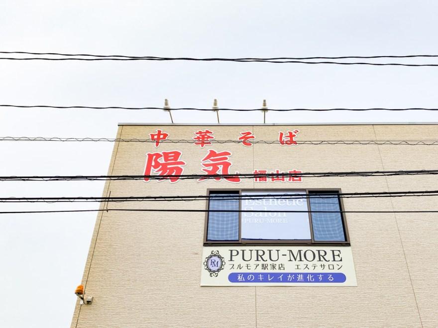 陽気 福山店:外観