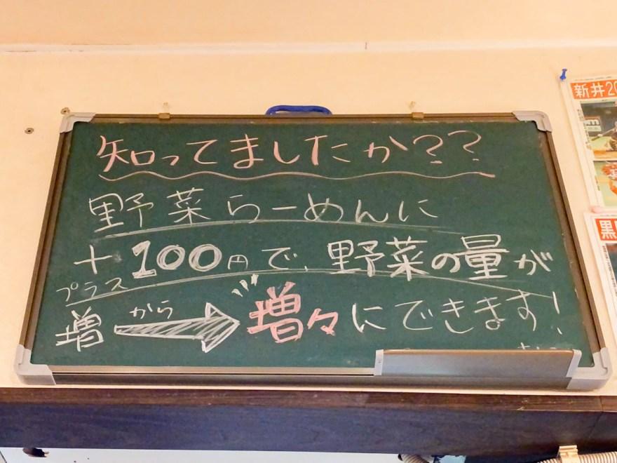 三十二匁:野菜鶏そば(野菜大盛・辛さ1)