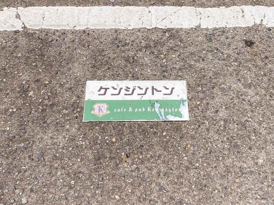 ケンジントン:駐車場