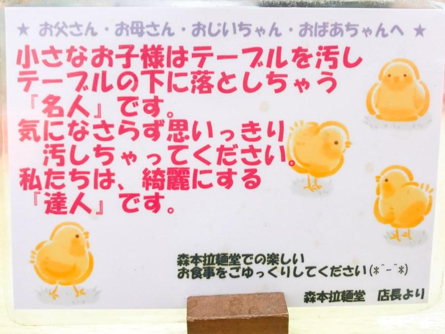 森本拉麺堂:注意書き