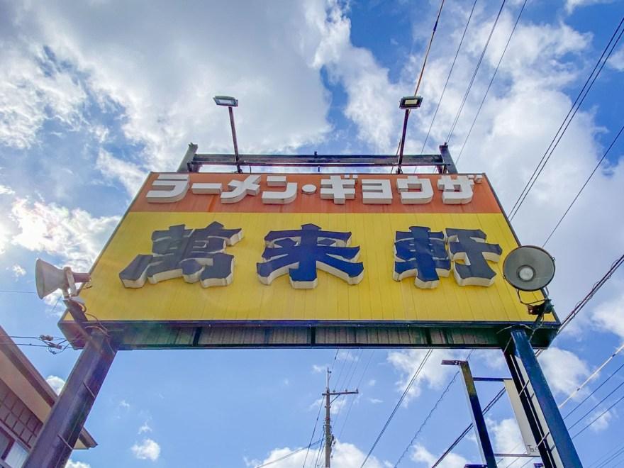 萬来軒:看板