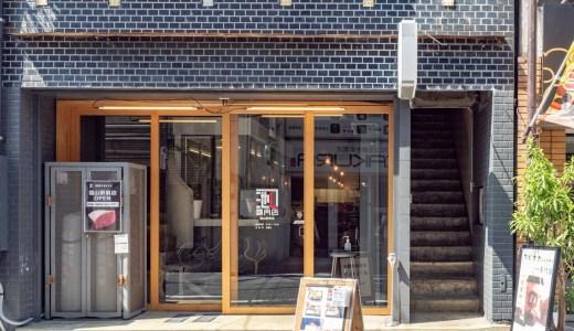 【リニューアル】池口精肉店 福山駅前店が焼肉店を併設!
