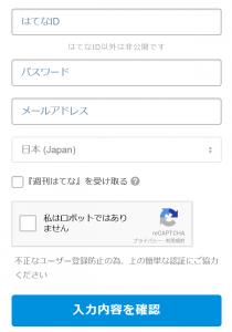 20170624_はてブ登録02
