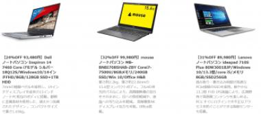 20170710_Amazonプライムデー_PC