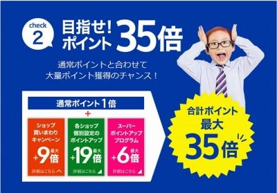 20170805_楽天お買い物マラソン02a