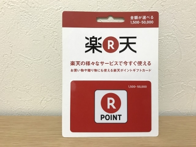 20170807_楽天ギフトカード
