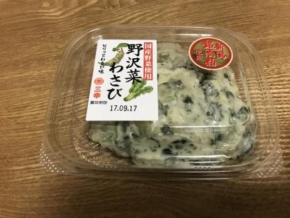 20170830_野沢菜わさび
