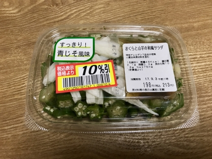 20170902_おくらと山芋の和風サラダ