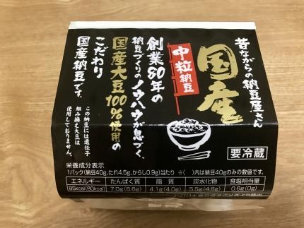 20170905_納豆02