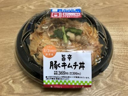 20170909_ローソン_豚キムチ丼01