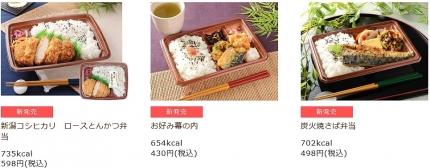 ローソン弁当_新発売_9月