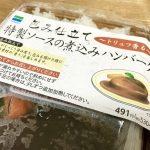 【新商品】ファミマ「包み仕立て 煮込みハンバーグ弁当」