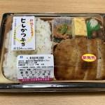 【新商品】これは新しいのか? ローソン「新潟コシヒカリ ヒレかつ弁当」