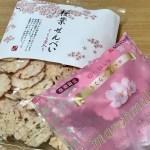 お家でお花見気分♪ ~桜葉せんべい&越後桜~