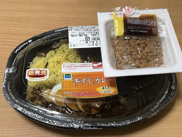 ファミマ-牛すじカレー-納豆