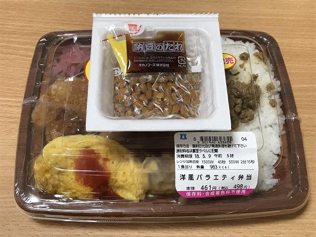 ローソン-洋風バラエティ弁当-納豆