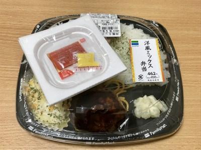 ファミマ-洋風ミックス弁当-納豆