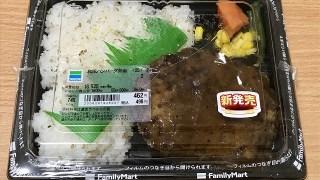 ファミマ-和風ハンバーグ弁当