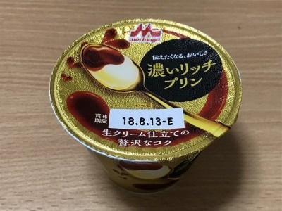 プリン_森永_濃いリッチプリン
