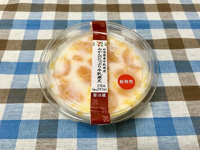 セブン_スイーツ_北海道産牛乳使用みかんのたっぷり牛乳寒天_01