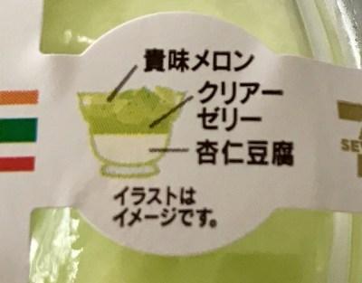 セブン_スイーツ_貴味メロンの杏仁豆腐