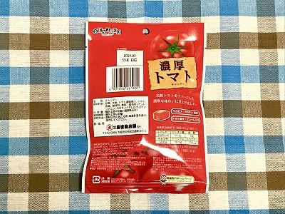リコピン_扇雀飴本舗_濃厚トマトキャンデー_02