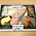 本当に温めなくてもいいの?セブン「温めなくても美味しい!熟成銀鮭幕の内」+「サラダチキンロール」
