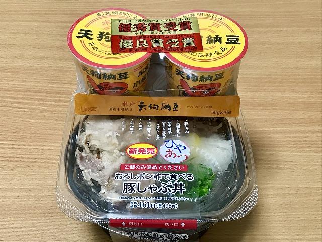 ローソン_おろしポン酢で食べる豚しゃぶ丼_天狗納豆