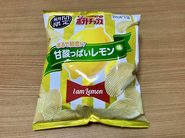 ファミマ_レモンフェア_ポテトチップス