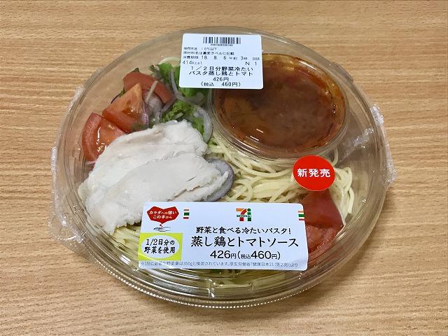 20180805_セブン_冷たいパスタ蒸し鶏とトマト_01