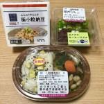 【秋の味覚】ローソン 「さつまいもご飯と鶏の柚子胡椒焼」&ネバネバサラダ