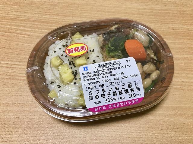 20180831_ローソン_さつまいもご飯と鶏の柚子胡椒焼_01