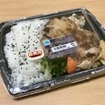 ファミリーマート「炙り焼チキンステーキ弁当(こだわりオニオンソース)」