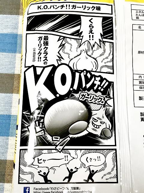 20181008_ヤマヨシ_ポテトチップス_ガーリック味_03