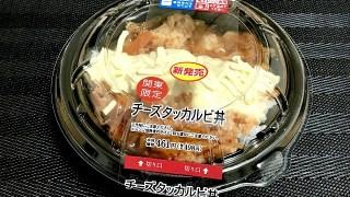 20181016_ローソン_チーズタッカルビ丼_01