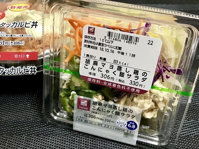 20181016_ローソン_胡麻マヨ蒸し鶏のこんにゃく麺サラダ_01