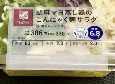 20181016_ローソン_胡麻マヨ蒸し鶏のこんにゃく麺サラダ_02