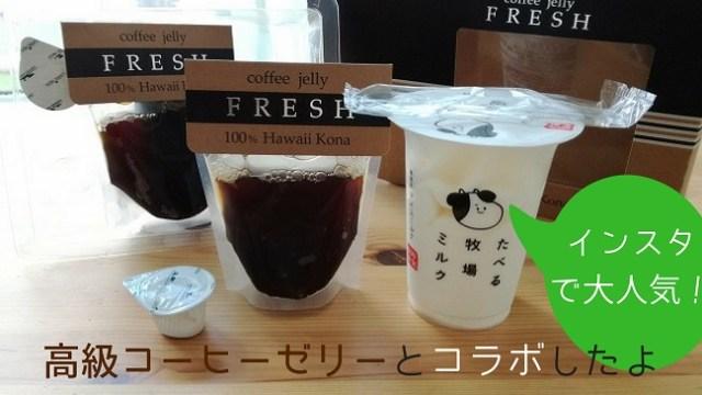コーヒーゼリーハラダアイキャッチ
