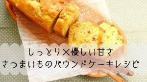 しっとり×優しい甘さ さつまいものパウンドケーキレシピ