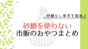 砂糖なし 不使用 おやつ お菓子