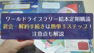 ワールドライブラリー 絵本購読 解約 退会 手続き方法
