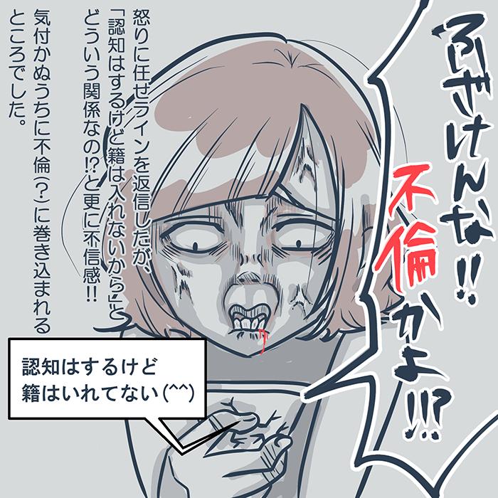 ダメ男,彼氏,不倫,告白,line,ワンナイト